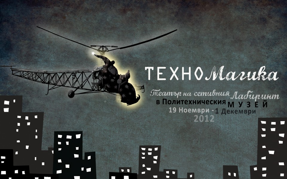 Техно Магика 2012