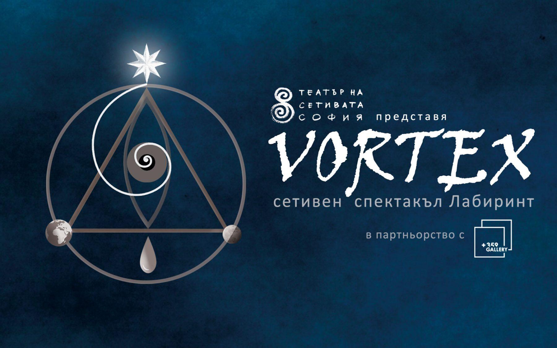 VORTEX-site-2