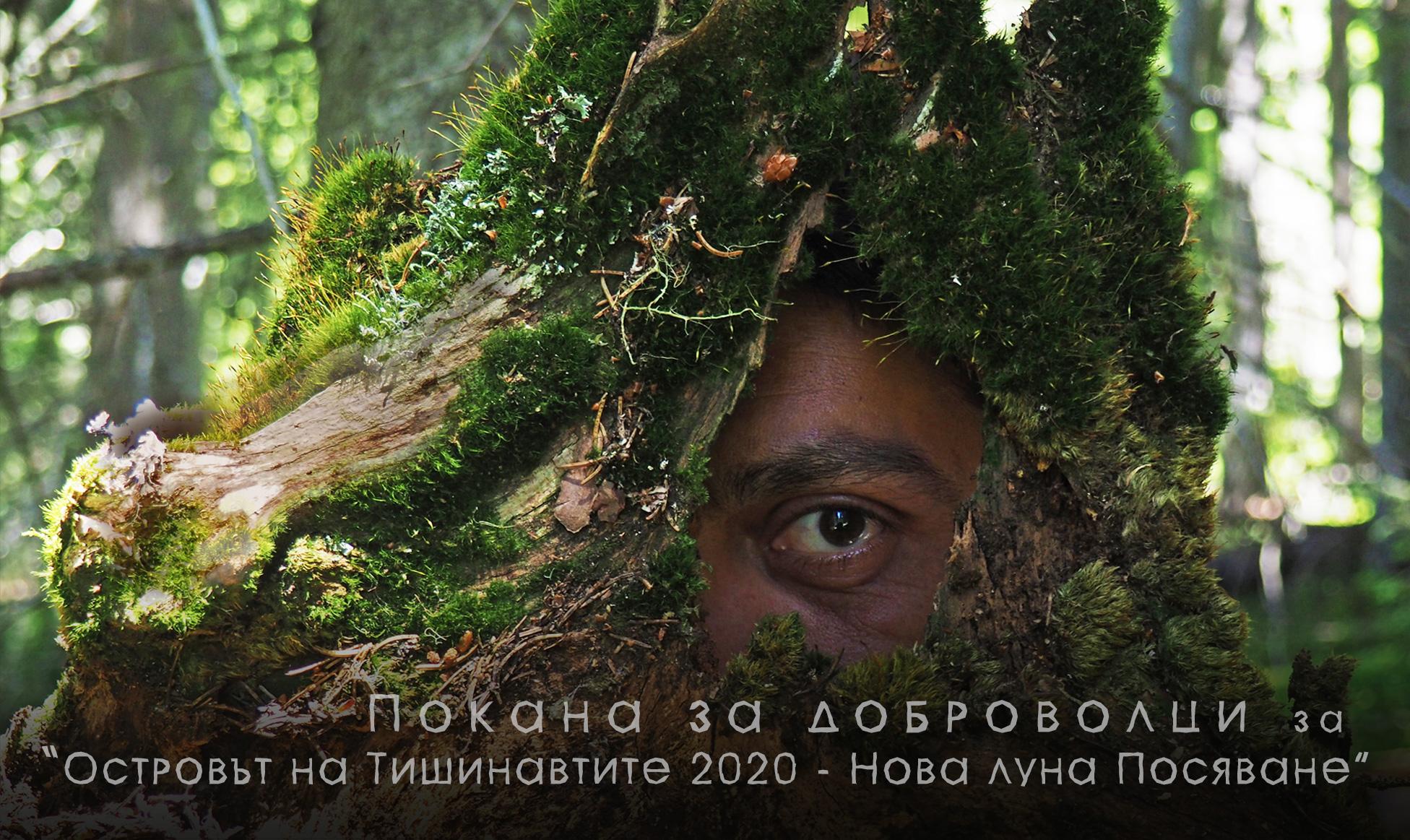 Беглика-2020-доброволци-сайт
