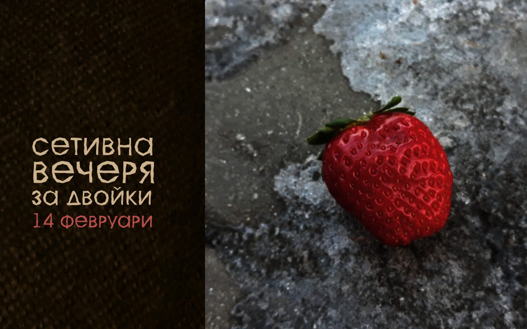 Сетивна-вечеря-2021-сайт
